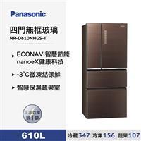 Panasonic610L四門無框玻璃變頻冰箱棕  NR-D610NHGS-T