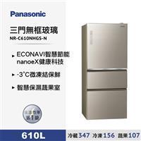Panasonic610L三門無框玻璃變頻冰箱金  NR-C610NHGS-N