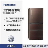 Panasonic610L三門無框玻璃變頻冰箱棕  NR-C610NHGS-T