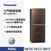 Panasonic500L三門無框玻璃變頻冰箱棕  NR-C500NHGS-T