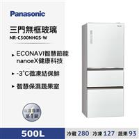 Panasonic500L三門無框玻璃變頻冰箱  NR-C500NHGS-W