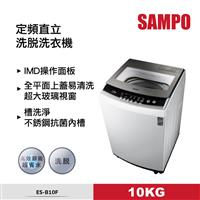 聲寶10KG全自動洗衣機  ES-B10F