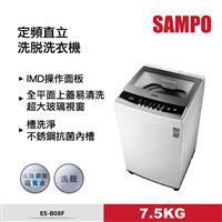 SAMPO 7.5KG單槽全自動洗衣機  ES-B08F