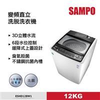 聲寶12KG DD變頻洗衣機  ESHD12BW1