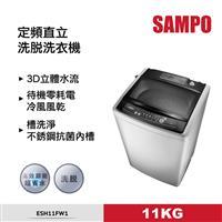 聲寶11KG微電腦洗衣機  ESH11FW1