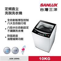 台灣三洋10KG單槽洗衣機  ASW-100MA