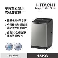 日立泰製15KG溫變頻洗衣機-溫  SF150ZCVSS