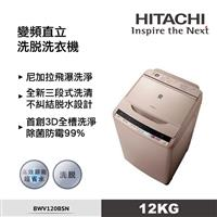 日立12KG變頻槽洗淨洗衣機  BWV120BSN