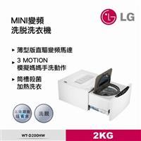 LG 2KG MINI變頻洗衣機-白  WT-D200HW