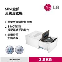 LG 2.5KG MINI變頻洗衣機-白  WT-D250HW