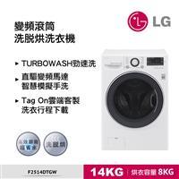 LG 14KG洗脫烘滾筒洗衣機  F2514DTGW
