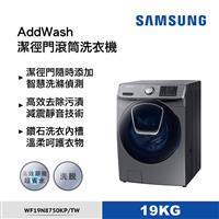 SAMSUNG 19KG 潔徑門洗脫滾筒洗衣機  WF19N8750KP/TW