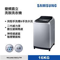 三星16KG雙效手洗變頻洗衣機(銀)  WA16N6780CS/TW