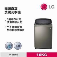 LG 16KG真善美第3代直驅變頻洗衣機  WT-D169VG