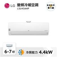 LG豪華清淨冷暖冷氣  LSU43AHP