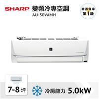 SHARP 5.0KW冷專旗艦系列  AU-50VAMH
