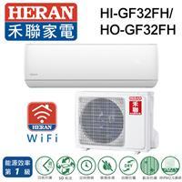 禾聯R32變頻一級冷暖空調  HO-GF32H