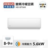 禾聯R32變頻一級冷暖空調  HO-GF56H
