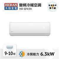 禾聯R32變頻一級冷暖空調  HO-GF63H