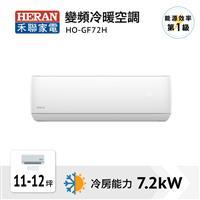 禾聯R32變頻一級冷暖空調  HO-GF72H