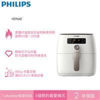 飛利浦新一代健康氣炸鍋  HD9642