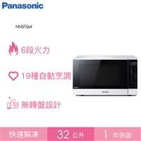 Panasonic變頻微波爐  NNSF564