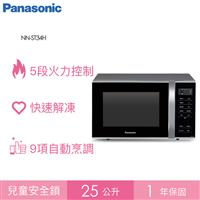 Panasonic25公升微電腦微波爐  NN-ST34H