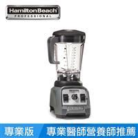 HamiltonBeach專業營養調理機  58911-TW