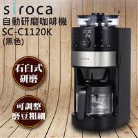 SIROCA自動研磨咖啡機  SC-C1120K(SS)