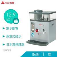 元山12.9L蒸汽式溫熱開飲機  YS9387DWE