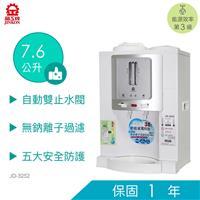 晶工7.6L溫熱開飲機  JD-3252