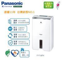 Panasonic 清淨型8L 除濕機  F-Y16FH