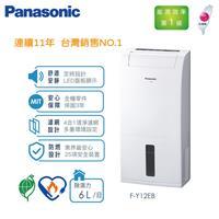 Panasonic 6L除濕機FY12EB  F-Y12EB