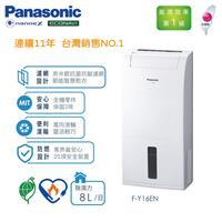 Panasonic 8L清淨除濕機FY16EN  F-Y16EN