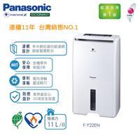 Panasonic 11L ECONAVI 除濕機  F-Y22EN