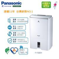 Panasonic 16L清淨除濕機  F-Y32EH