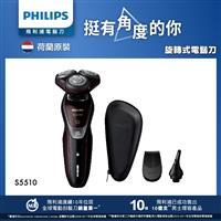 飛利浦勁鋒系列刮鬍刀  S5510