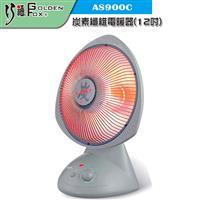 巧褔12吋炭素纖維電暖器  AS900C