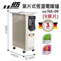 北方9片式恆溫 電暖爐  NA09