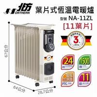 北方11片電暖爐 NA11ZL  NA11ZL
