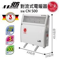 北方第二代對流式電暖器CN500  CN500