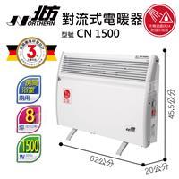 北方第二代對流式電暖器  CN1500