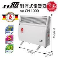 北方第二代對流式電暖器  CN1000