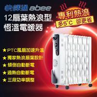 Abee快譯通12扇葉波浪型電暖器  POL-1202