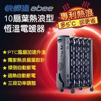 Abee快譯通10扇葉波浪型電暖器  POL-1002