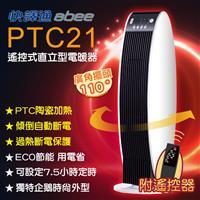 Abee遙控直立型節能電暖器  PTC21