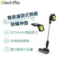 Gtech小綠Pro專業濾袋式無線除蟎神器  ATF-301