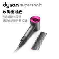 Dyson Supersonic順髮梳組(桃)  HD01-COMB
