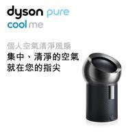 Dyson Pure Cool Me 個人空氣清淨風扇黑  DYSONBP01(B)