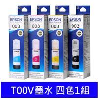 EPSON 原廠墨水匣T00V 1組(L3110/L3150/L5190
